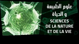 علوم الطبيعة و الحياة