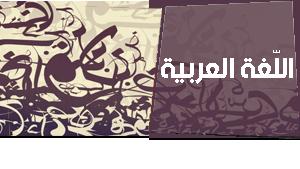 اللّغة العربية