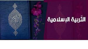 التّربية الإسلامية