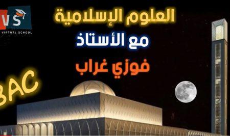 العلوم الإسلامية مع الأستاذ فوزي غراب