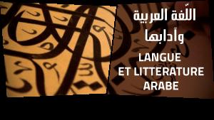 اللغة العربية و آدابها