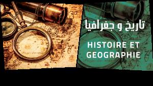 التاريخ و الجغرافيا